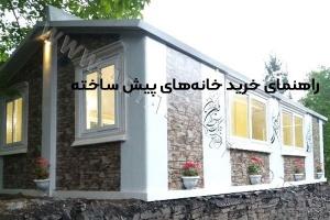 01 300x200 - راهنمای خرید خانههای پیش ساخته
