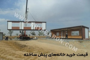 03 300x200 - راهنمای خرید خانههای پیش ساخته